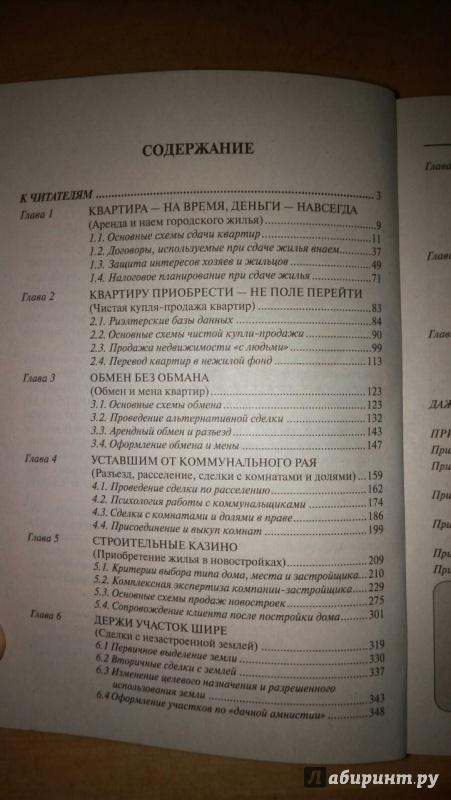 ставки учебник для риэлтора аренда приготовления понадобятся такие