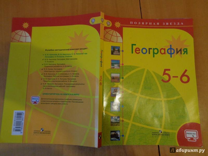 Иллюстрация 1 из 1 для география. 5-6 классы. Учебник. Фгос.