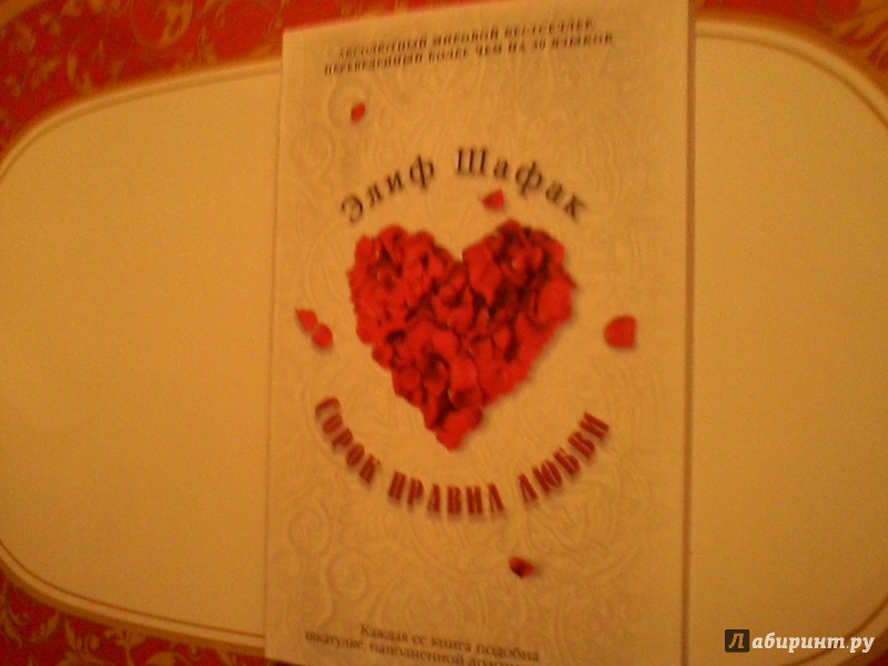 Иллюстрация 1 из 5 для Сорок правил любви - Элиф Шафак | Лабиринт - книги. Источник: Смирнов  Денис