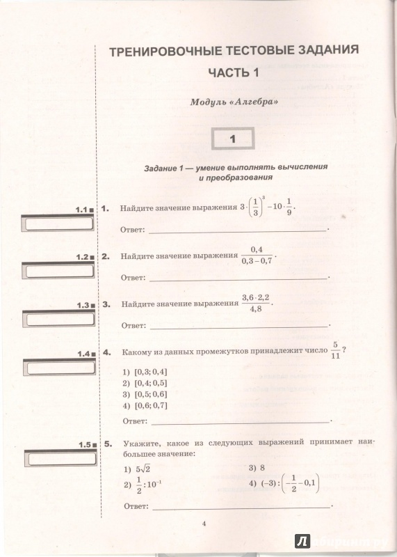 8 образцами воронина алгебра с гиа решений задания класс тематические гдз