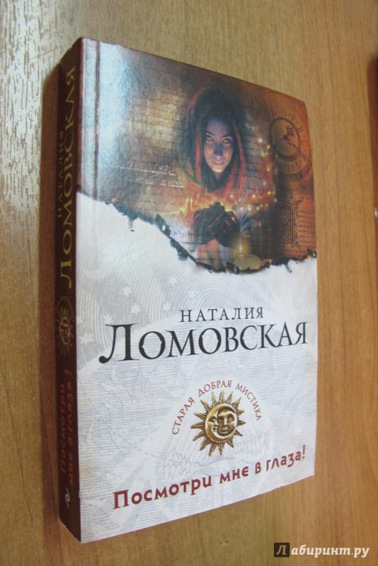 Иллюстрация 1 из 16 для Посмотри мне в глаза! - Наталия Ломовская | Лабиринт - книги. Источник: Bookworm *_*
