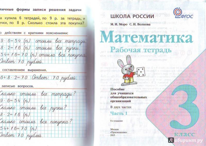 Гдз по русский рабочая тетрадь 2 класс 2 часть моро и волкова