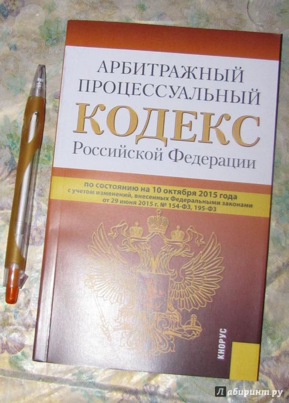 Иллюстрация 1 из 5 для Арбитражный процессуальный кодекс Российской Федерации по состоянию на 10 октября 2015 года   Лабиринт - книги. Источник: V  Marisha