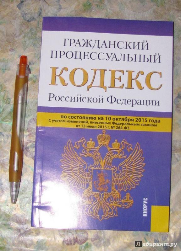 Иллюстрация 1 из 5 для Гражданский процессуальный кодекс Российской Федерации по состоянию на 10 октября 2015 года | Лабиринт - книги. Источник: V  Marisha