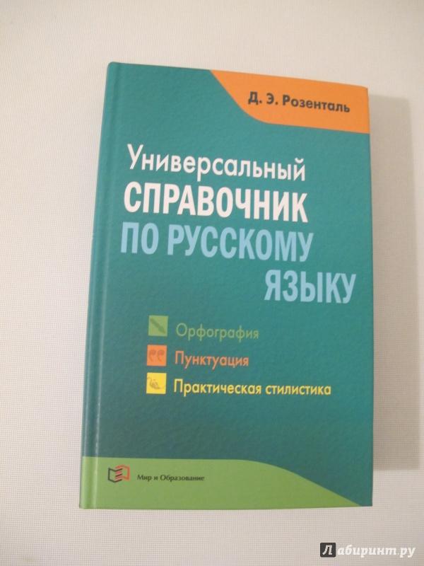 решебник розенталь русскому языку справочник по