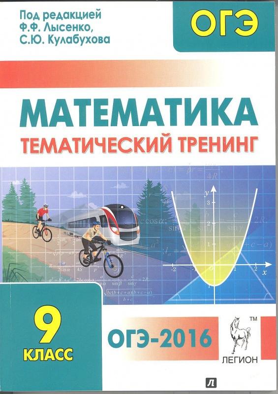Класс математике тренинг решебник тематический по 9