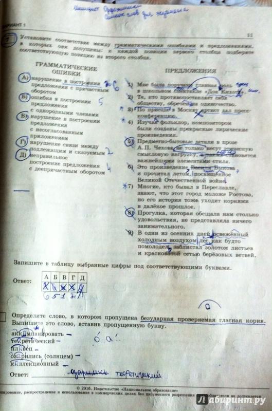 Гиа по русскому языку 2018 авторзахарьина елена алексеевна 9 класс ответы на варианты