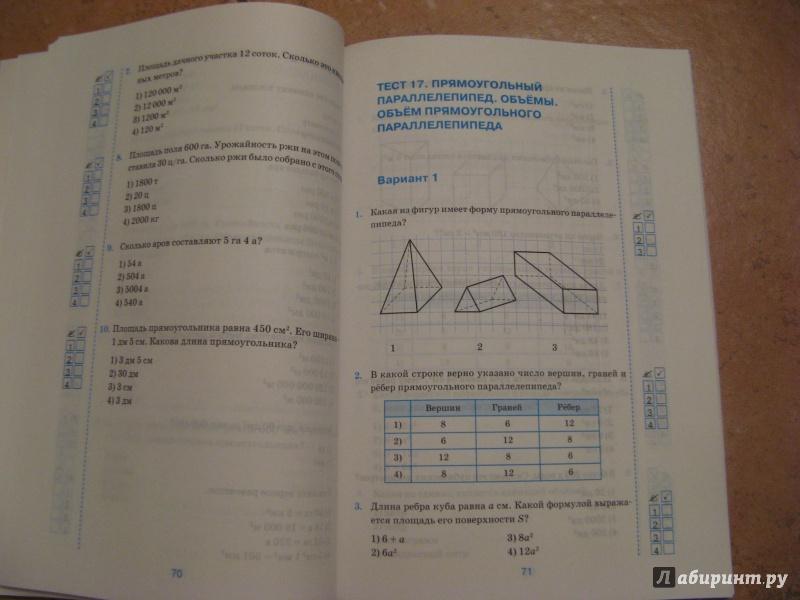 математика учебнику 6 класс гдз тесты виленкина к