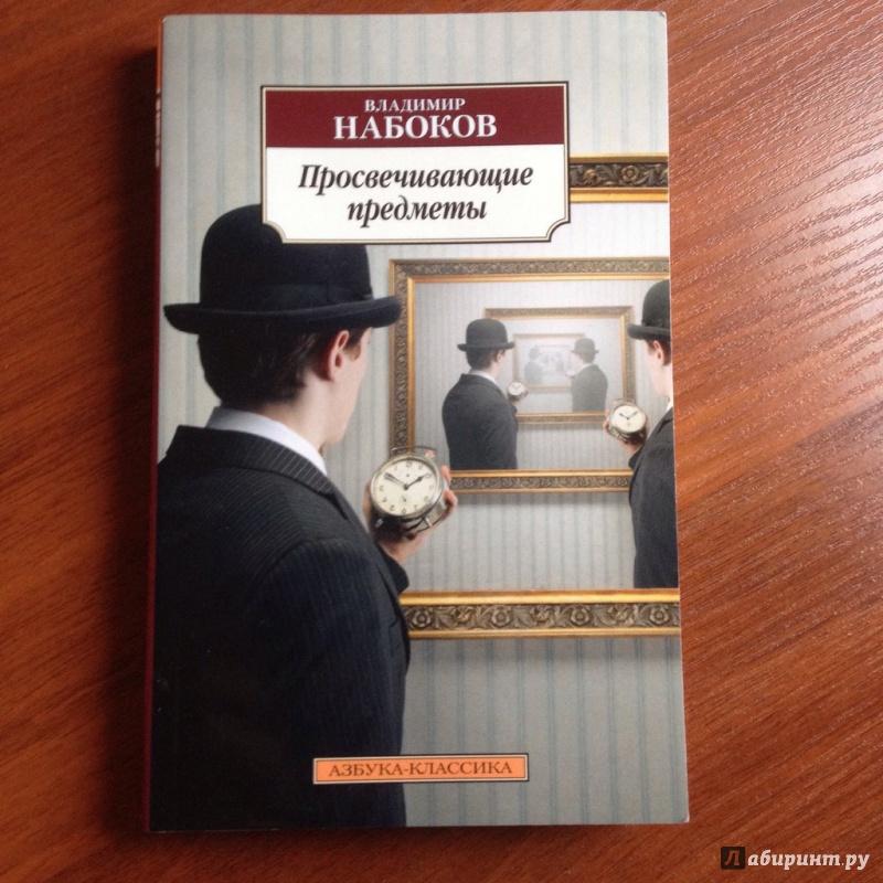 Иллюстрация 1 из 9 для Просвечивающие предметы - Владимир Набоков | Лабиринт - книги. Источник: Ларин  Дмитрий