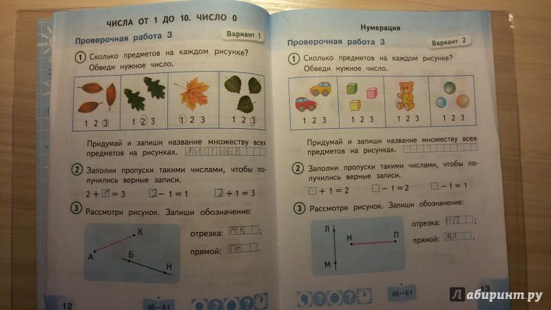 Решение задач по математике 1 класс истомина задачи и их решения по ксе
