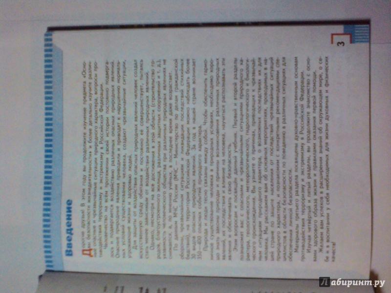Иллюстрация 1 из 38 для Основы безопасности жизнедеятельности. 7 класс. Учебник. ФГОС - Смирнов, Хренников | Лабиринт - книги. Источник: Федоровский  Максим