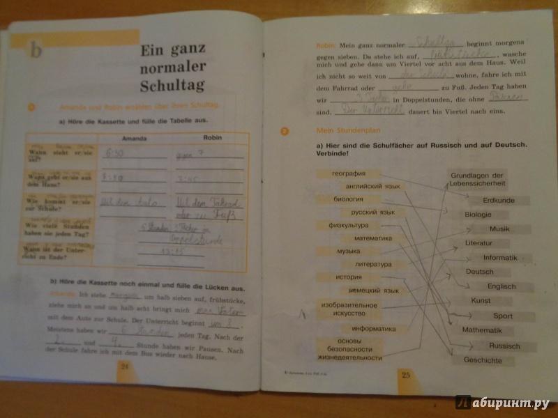 5 языку по гдз класс гаврилова артёмова немецкому тетрадь