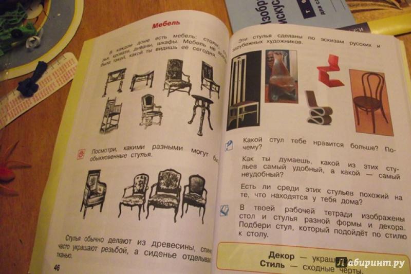 Гдз По Изо 3 Класс Учебник