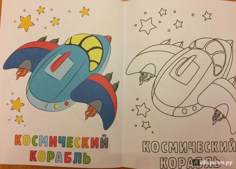 Иллюстрация 5 из 9 для Раскраска для малышей. Космос ...