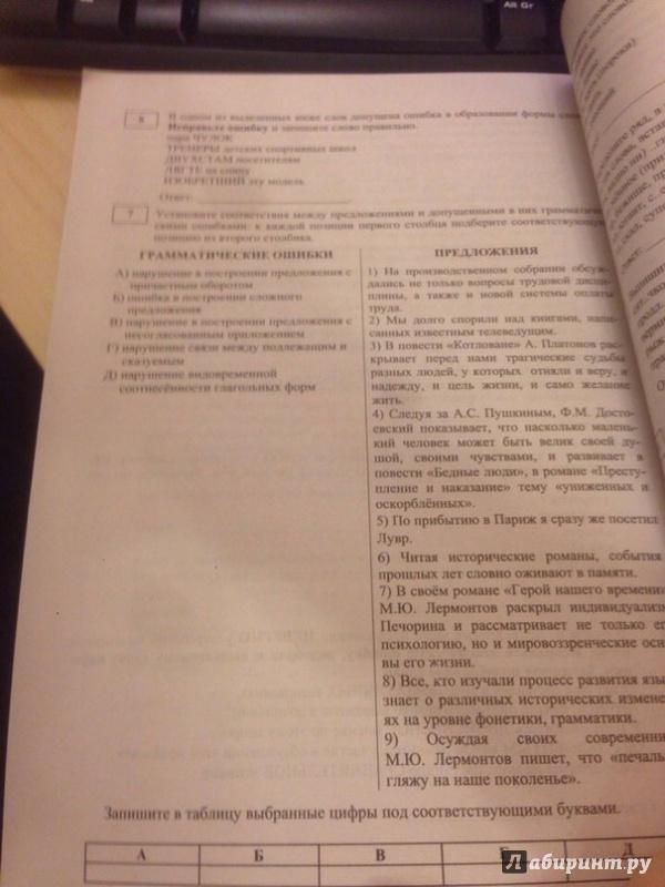 Гдз 5 Класс Гиа Драбкина