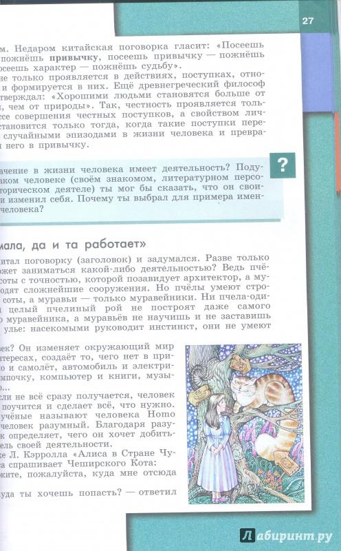 Виноградова Городецкая Обществознание 6 Класс Гдз