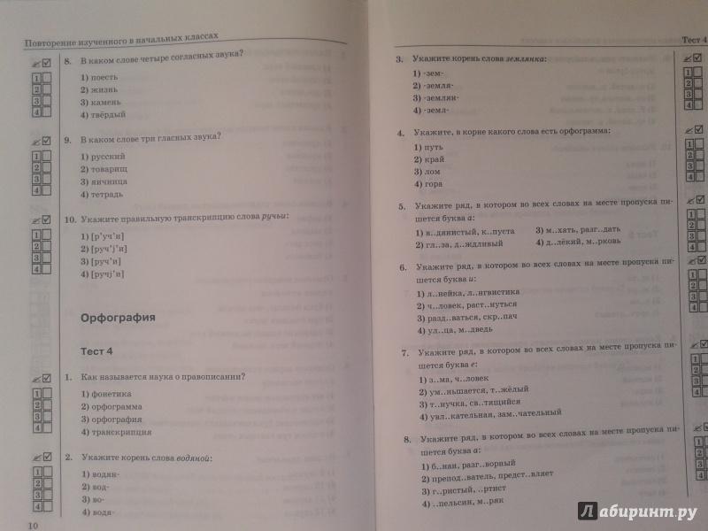 Русского класс языка кудинова 5 по гдз тестам