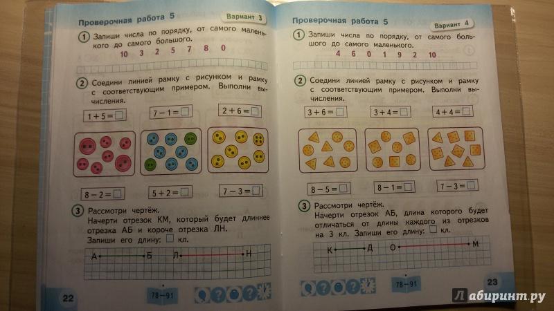 Бука математике ответы проверочные решебник по 1 класс гдз работы