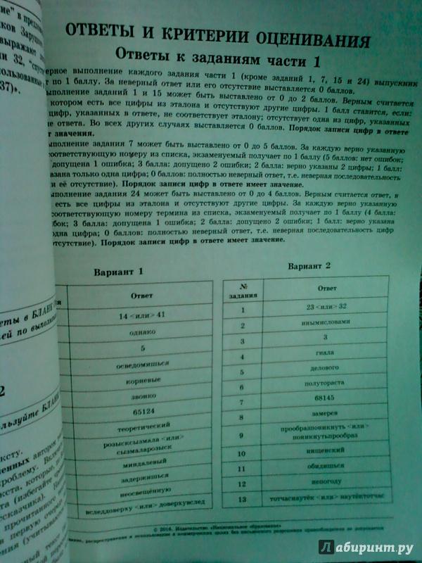 по класс гдз васильевых огэ русскому по 9