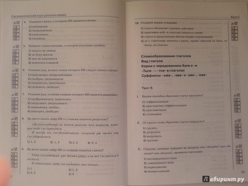 гдз по тестам русского языка 5 класс кудинова