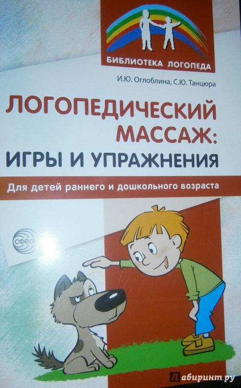 Иллюстрация 7 из 26 для Логопедический массаж. Игры и упражнения для детей раннего и дошкольного возраста - Танцюра, Оглоблина | Лабиринт - книги. Источник: Раева  Наталия