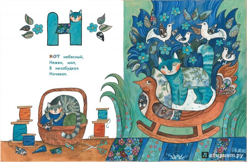 Иллюстрация 3 из 27 для Жили 33 кота. Веселые буквы - Дарья Герасимова | Лабиринт - книги. Источник: Баринова  Антонина
