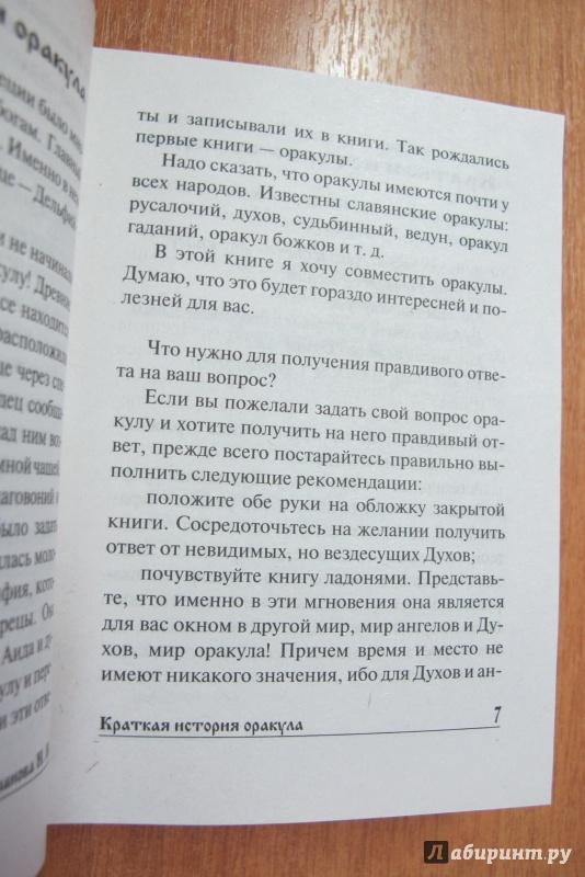 Оракул от сибирской целительницы Полная книга гаданий на