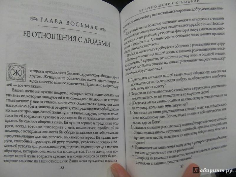 Иллюстрация 1 из 4 для Сила молящегося мужа - Сторми Омартиан | Лабиринт - книги. Источник: Лосева  Юлия