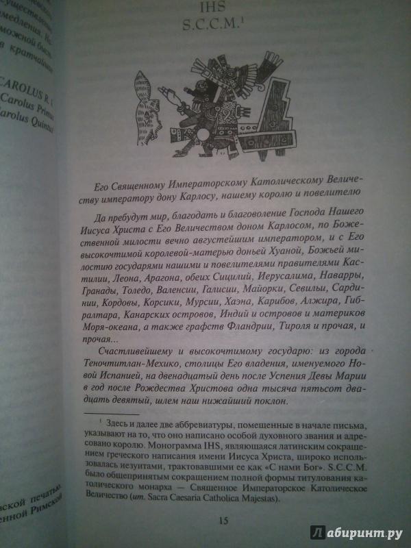 Иллюстрация 1 из 18 для Ацтек. В 2-х книгах - Гэри Дженнингс | Лабиринт - книги. Источник: Ремизова  Нина