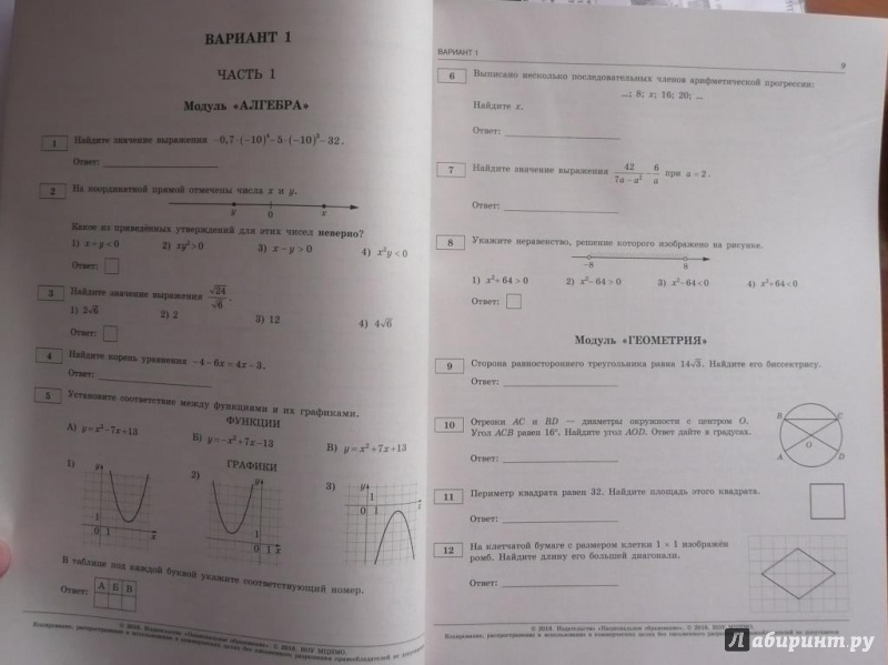 9 класс решебник по гиа математики