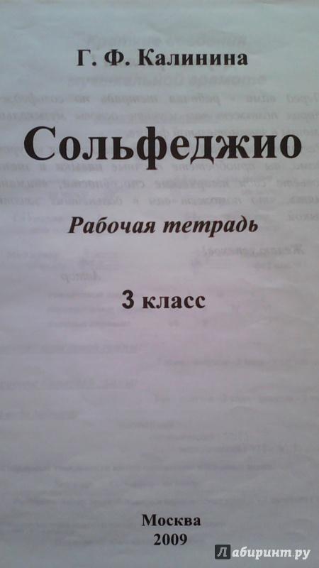 КАЛИНИНА РАБОЧАЯ ТЕТРАДЬ ПО СОЛЬФЕДЖИО 3 КЛАСС СКАЧАТЬ БЕСПЛАТНО
