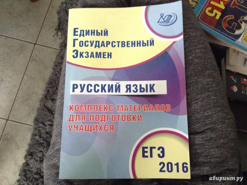 ДРАБКИНА СУББОТИН ЕГЭ РУССКИЙ ЯЗЫК 2016 СКАЧАТЬ БЕСПЛАТНО