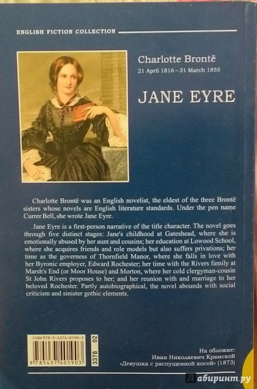 jane eyre a masterpiece of charlotte bronte english literature essay Essay: feminism in charlotte bronte's jane eyre in charlotte bronte's jane eyre the main character  rather passed through literature.