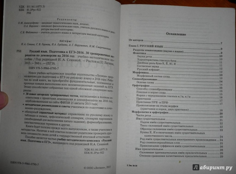 сенина 2017 гиа 9 класс русский ответы на вариант 1 задание с