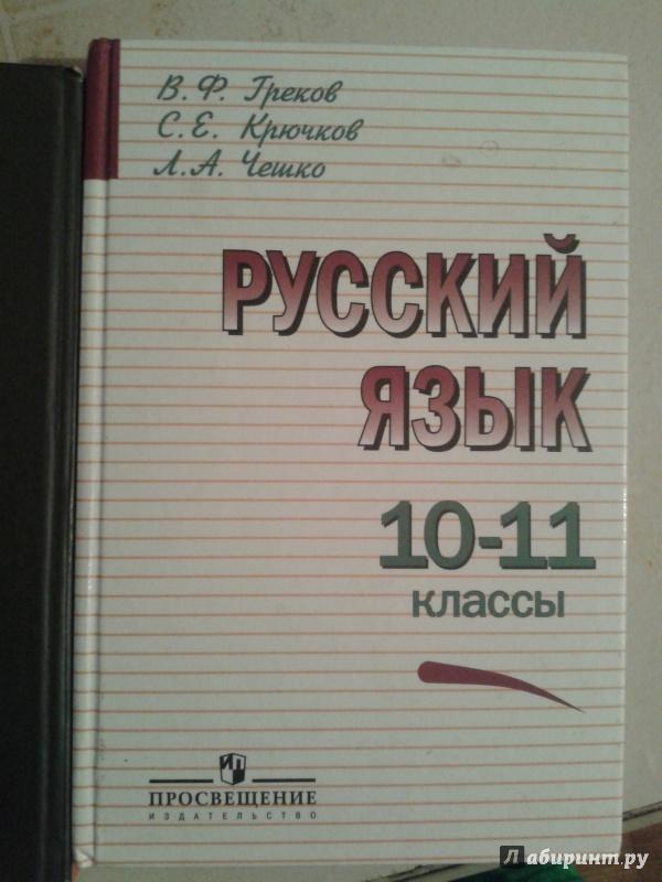 Русский язык 10-11 класс учебник греков крючков чешко читать.