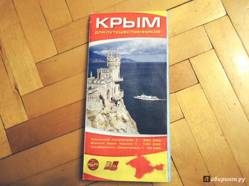 Иллюстрация 1 из 11 для Крым для путешественников. Карта складная | Лабиринт - книги. Источник: Луканина  Мария