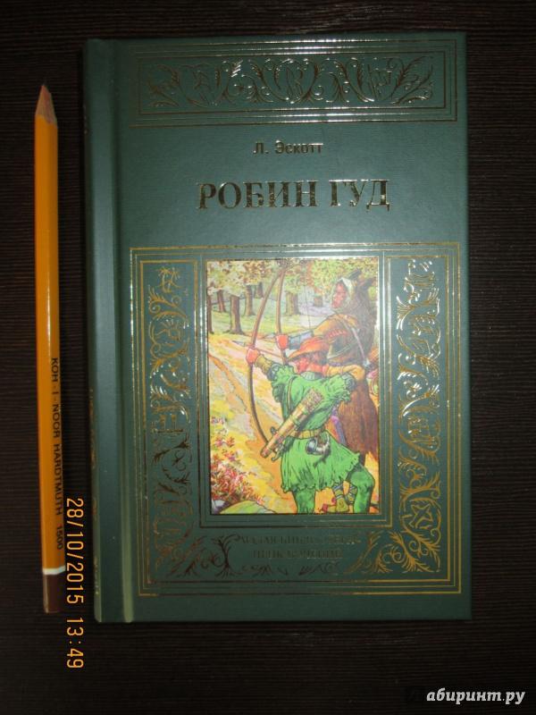 Иллюстрация 1 из 11 для Робин Гуд - Линн Эскотт   Лабиринт - книги. Источник: Р.Наталья