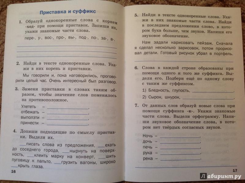 Гдз по Тренажеру по русскому языку 4 Класс Шклярова