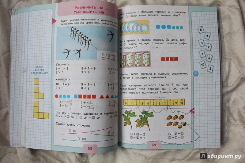 Моро 1 часть степанова математике класс волкова 2 автор по гдз