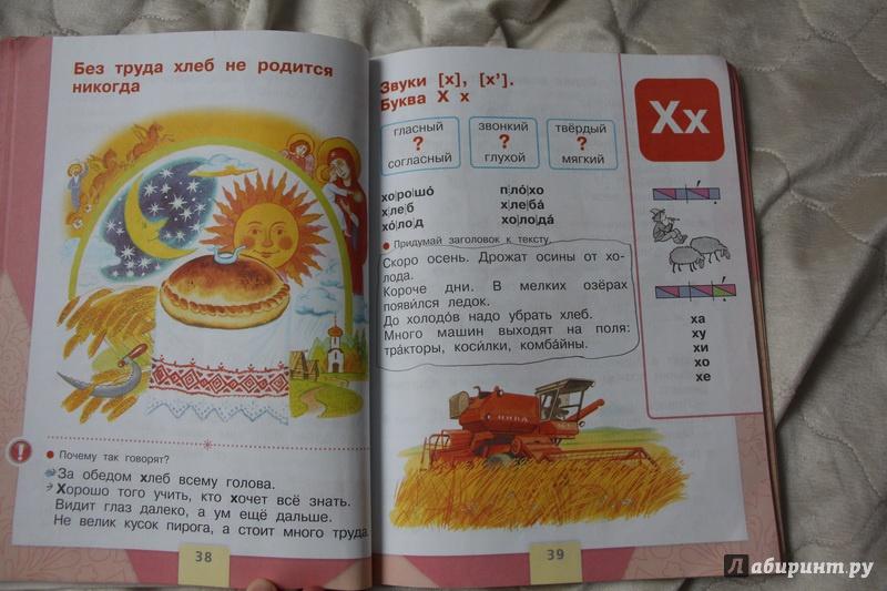 Учебник по математике за 5 класс. Петерсон Л.Г. Дорофеев Г.В