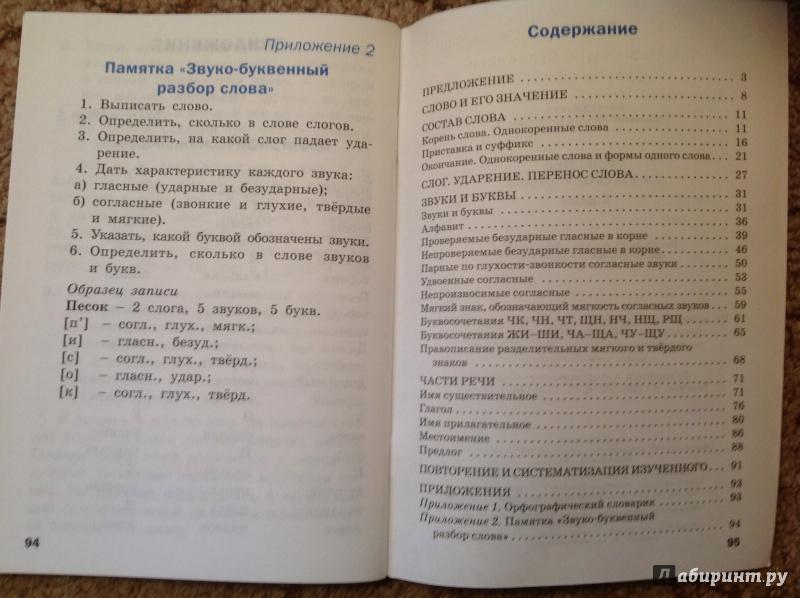 4 русскому тренажер класс шклярова языку по гдз