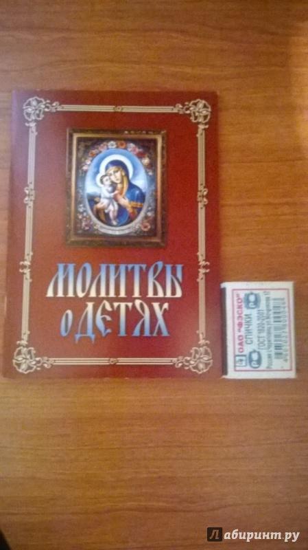 Молитвы о детях - Издательство Альфа-книга: http://shop.armada.ru/books/394374/