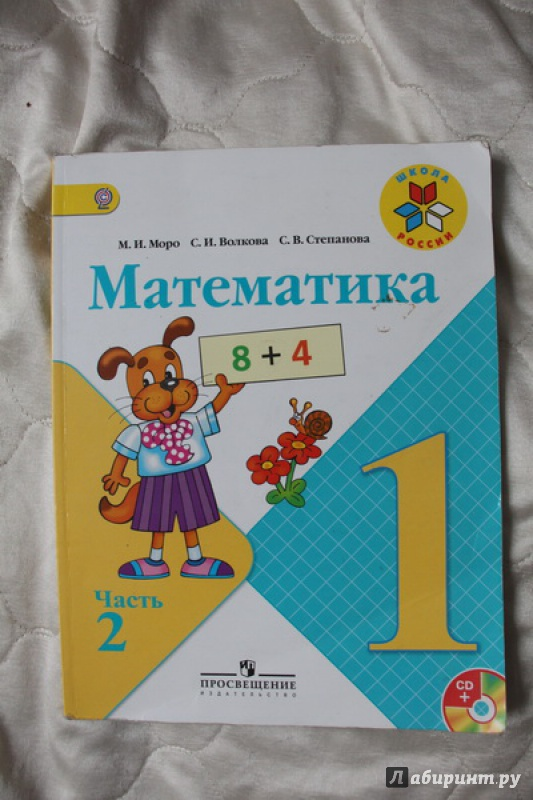 учебник волкова гдз и 2 класс по моро математике