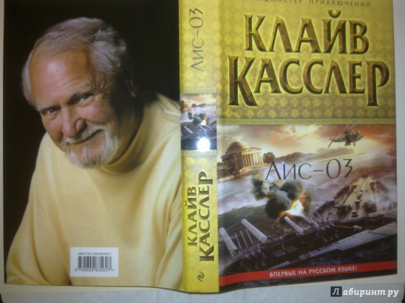 КЛАЙВ КАССЛЕР ЛИС-03 СКАЧАТЬ БЕСПЛАТНО