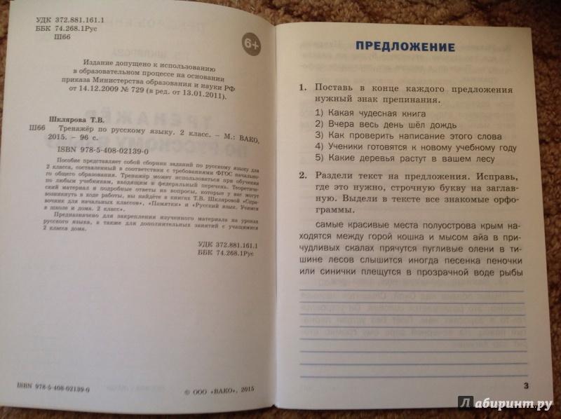Гдз по русскому языку 4 класса тренажер