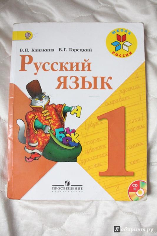 Гдз русский язык автор в.п.канакина,в.г.грецкий 4класс часть1