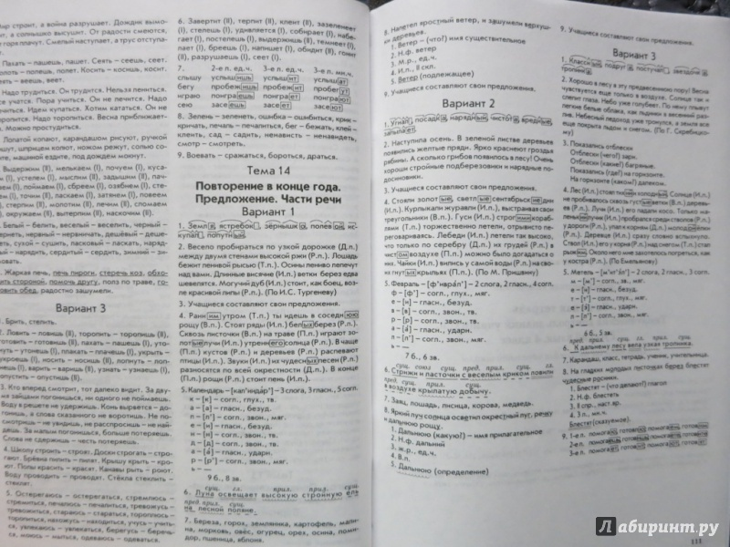 Ответы зачётная тетрадь 4 класс русский язык