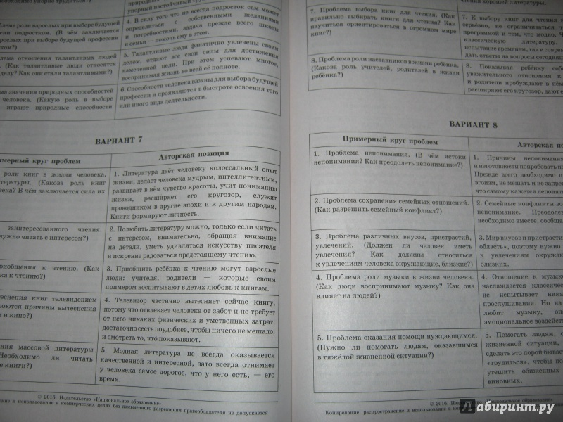 Ответы егэ по русскому 10 класс цыбулько
