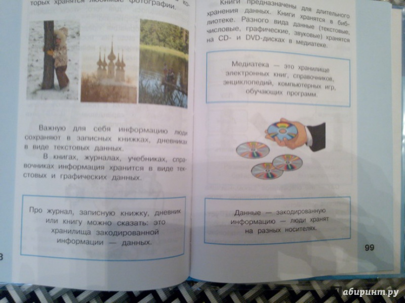 Гдз по информатике 2 класс матвеева учебник