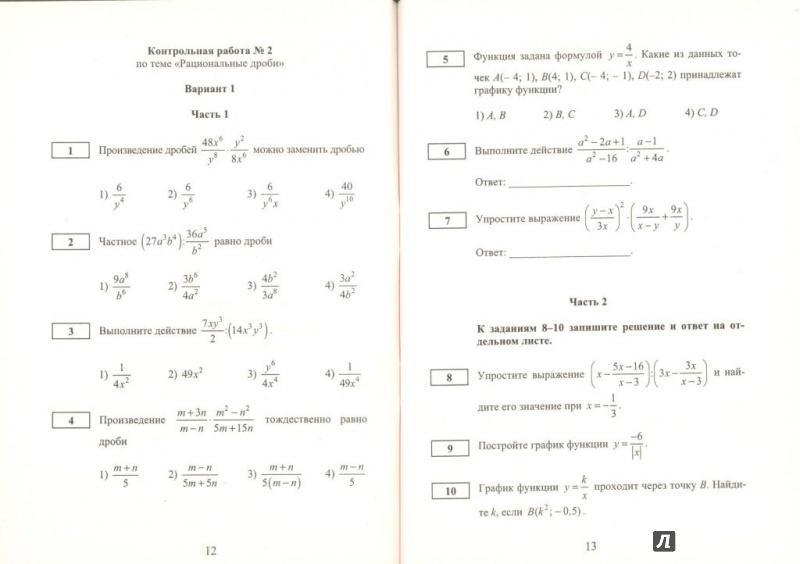 Решение контрольной работы по алгебре 8 класс шестаков